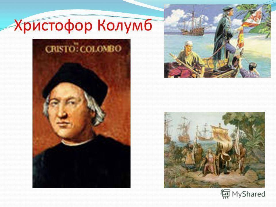 Доклад сообщение христофор колумб