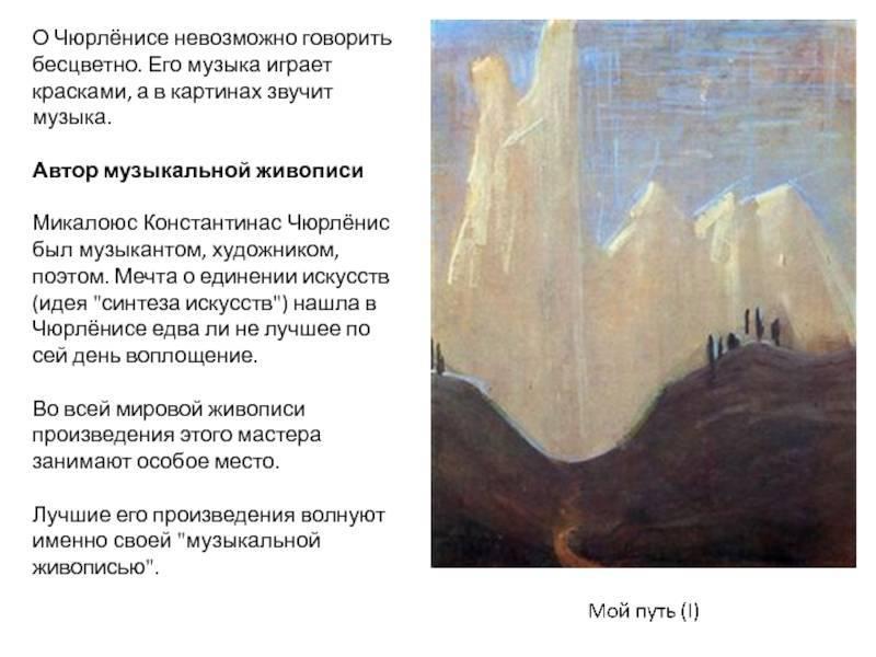 Чюрленис микалоюс константинас (род. 22.09.1875г.– ум. 10.04.1911г.)