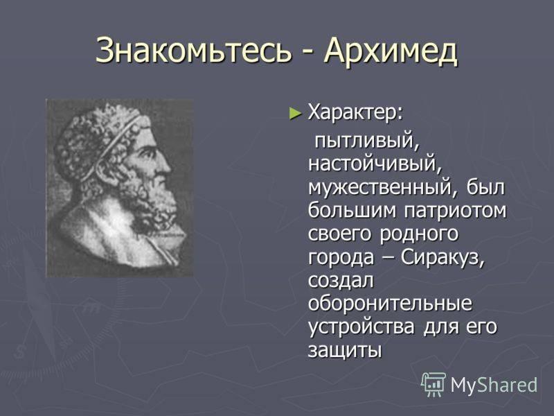 Биография архимеда. выдающиеся открытия архимеда
