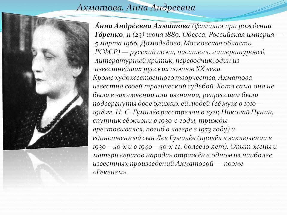 Анна ахматова: биография, личная жизнь, фото и творчество - nacion.ru