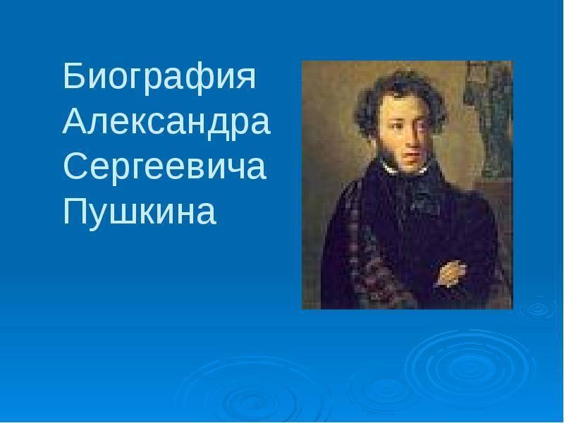 Биография Александра Пушкина