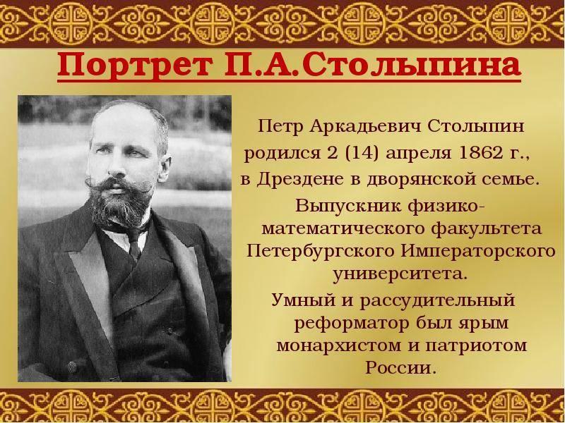 Петр аркадьевич столыпин: биография и реформы - nacion.ru