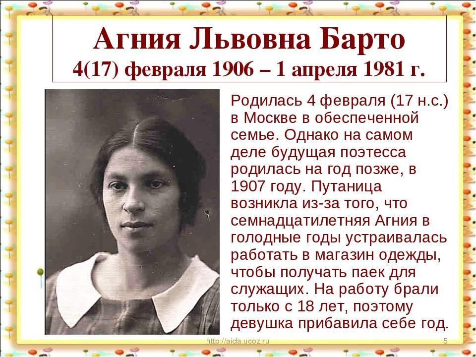 Агния барто биография кратко, список произведений для детей, творчество, интересные факты, национальность | tvercult.ru