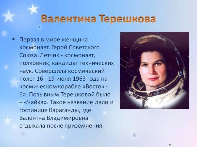 Валентина терешкова — фото, биография, личная жизнь, новости, летчик-космонавт, депутат государственной думы 2021 - 24сми
