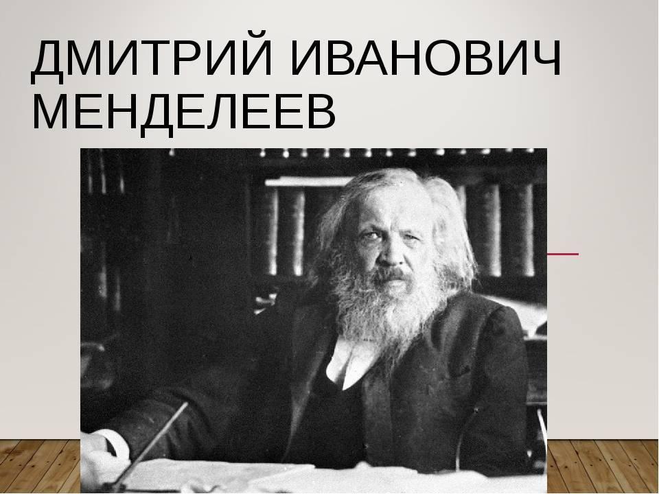 Theperson: дмитрий менделеев, биография, история жизни, факты.