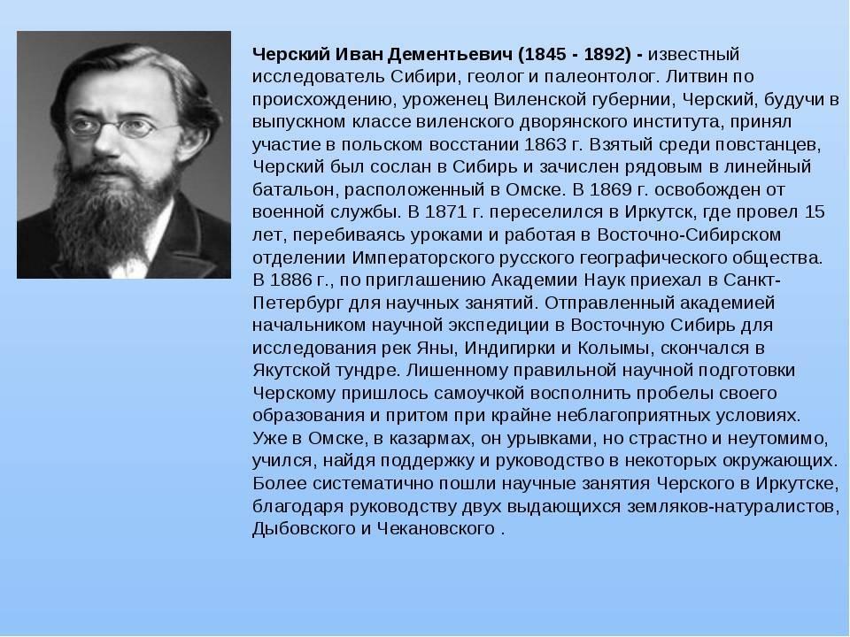 Иван дементьевич черский - вики