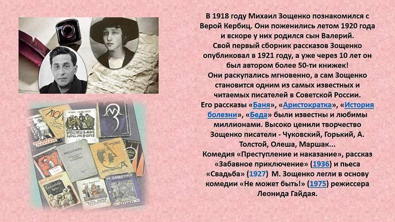 Зощенко биография для детей начальных классов кратко, детство михаила михайловича