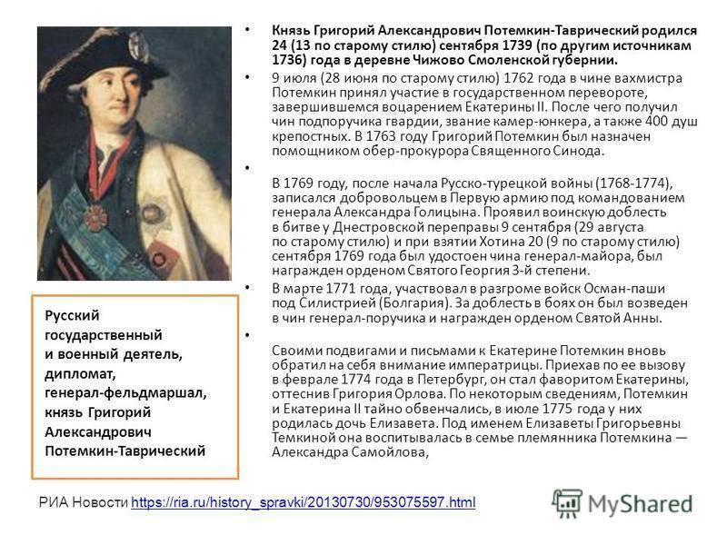 Григорий потёмкин - биография, информация, личная жизнь, фото, видео