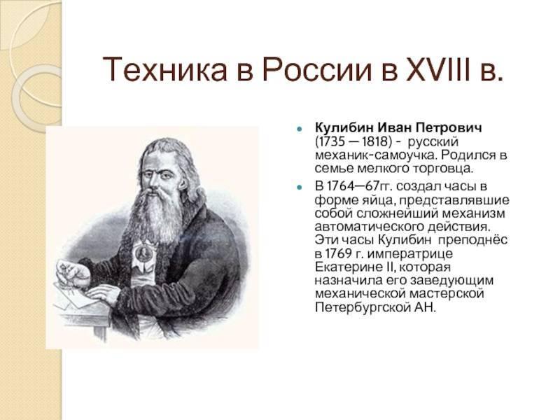 Иван петрович кулибин биография, семья и дети, память