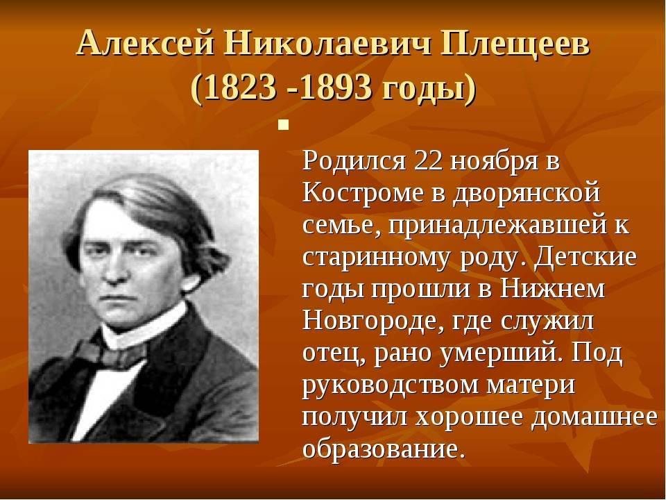 Алексей плещеев — интересные факты