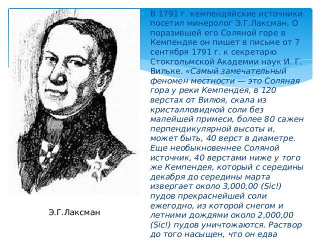 Лаксман эрик (кирилл). 100 великих путешественников