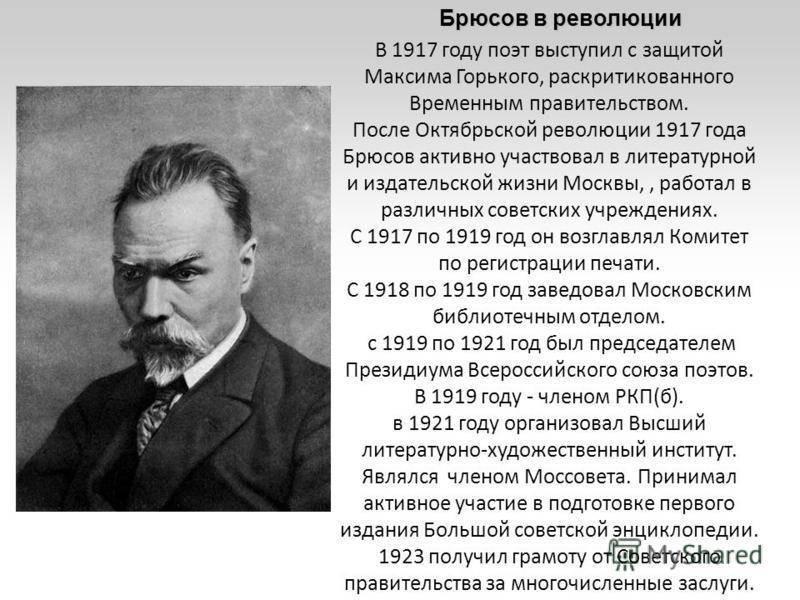 Биография валерия яковлевичабрюсова