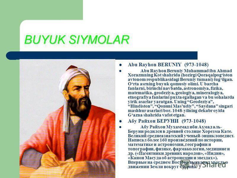 Биография Ибн Баттута