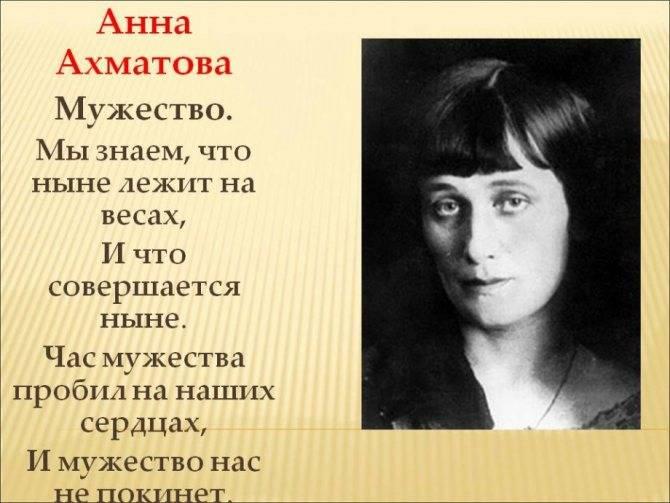 Анна ахматова: биография, стихи, фото, личная жизнь, творчество, факты, смерть, памятник, фамилия