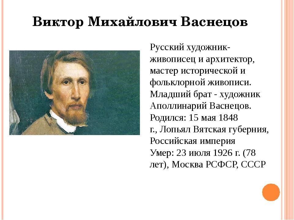 Виктор васнецов: картины на тему русских сказок, биография художника.