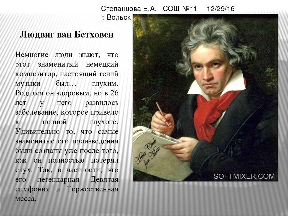 Самые известные произведения бетховена: список из 10 его самых знаменитых симфоний