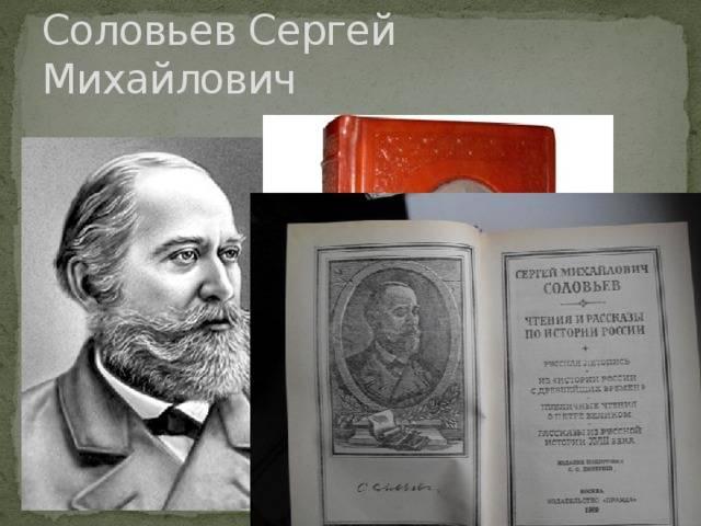 Соловьёв, сергей михайлович — википедия. что такое соловьёв, сергей михайлович