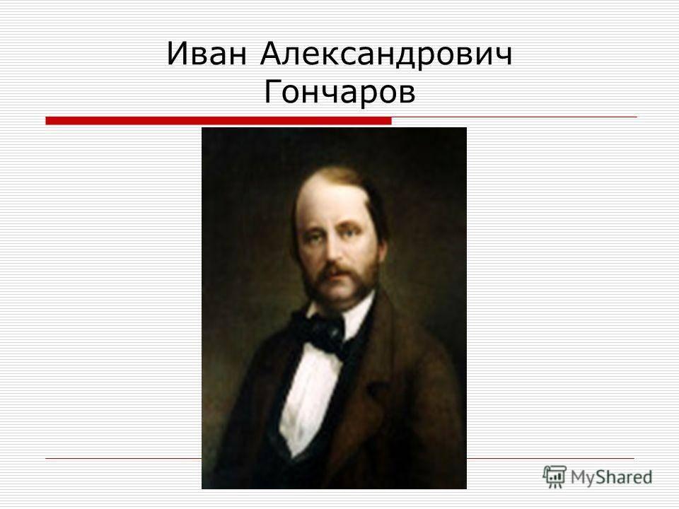 Гончаров иван — биография