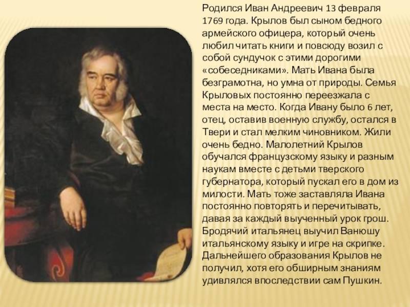 Биография и творчество ивана андреевича крылова