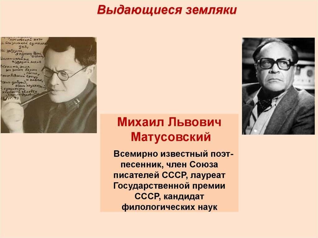 Матусовский михаил. как уходили кумиры. последние дни и часы народных любимцев