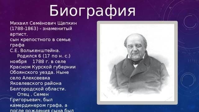 Щепкин, михаил семёнович — википедия