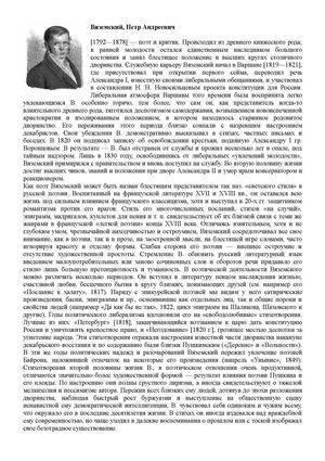 Краткая биография петра вяземского для школьников 1-11 класса. кратко и только самое главное