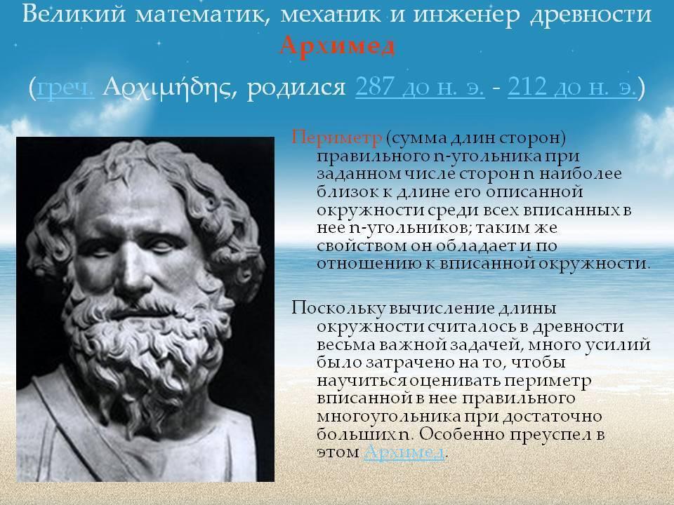 Выдающиеся ученые-математики и их открытия :: syl.ru