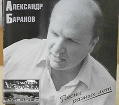 Вячеслав баранов - биография, информация, личная жизнь, фото