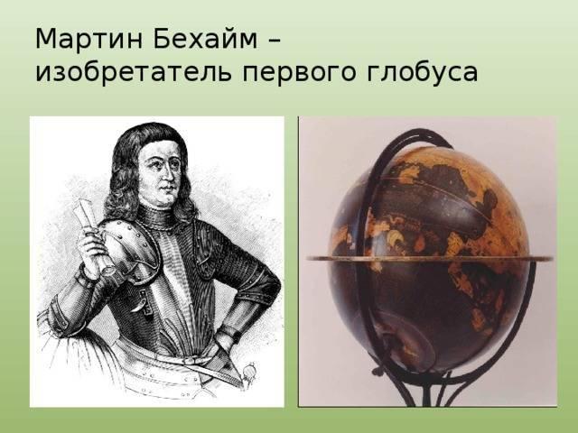 Бехайм, мартин — википедия. что такое бехайм, мартин