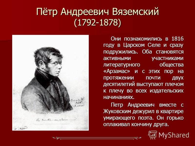 Пётр андреевич вяземский — викитека