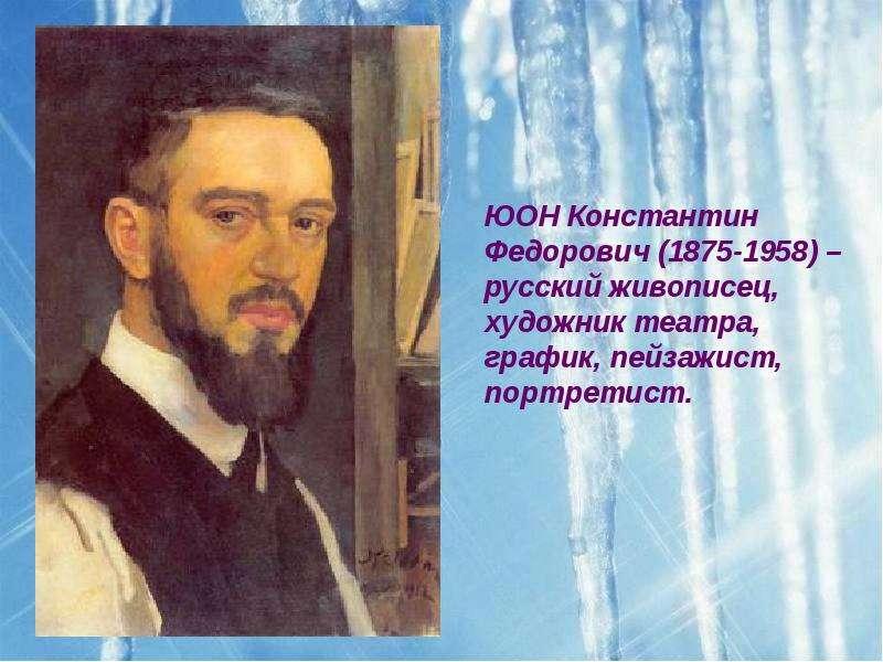 Юон, константин фёдорович — википедия. что такое юон, константин фёдорович