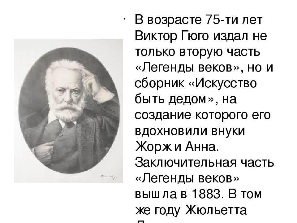 Биография Виктора Гюго