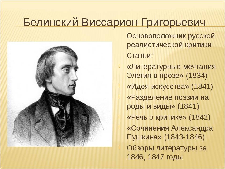 Виссарион белинский — биография. семья. последние годы. оценки, критика и значение. память. библиография