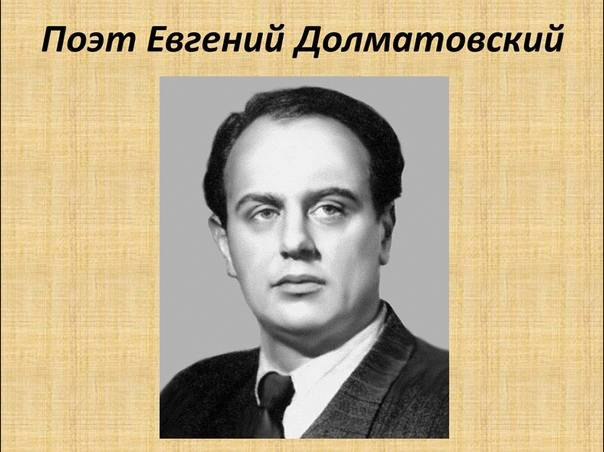 Долматовский, евгений аронович
