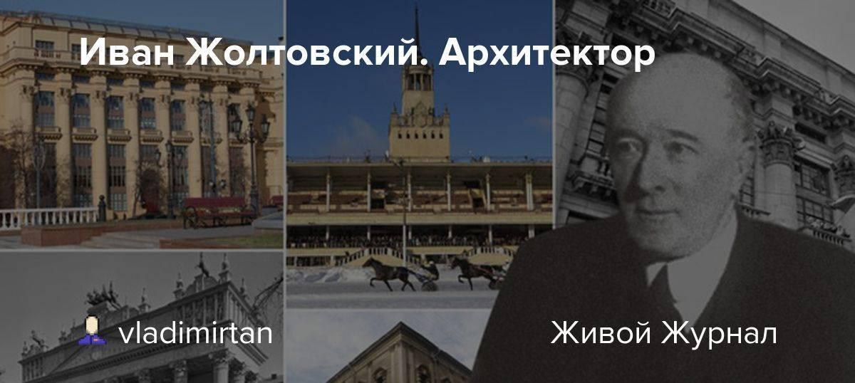 Жолтовский, иван владиславович