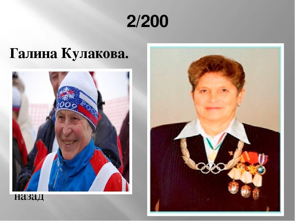 Галина кулакова, лыжница – биография, кратко самое важное