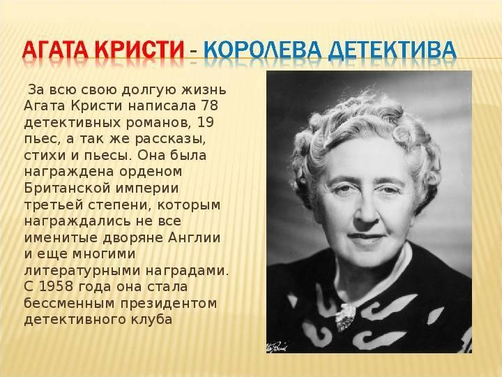 Агата кристи - биография | краткая биография королевы детектива