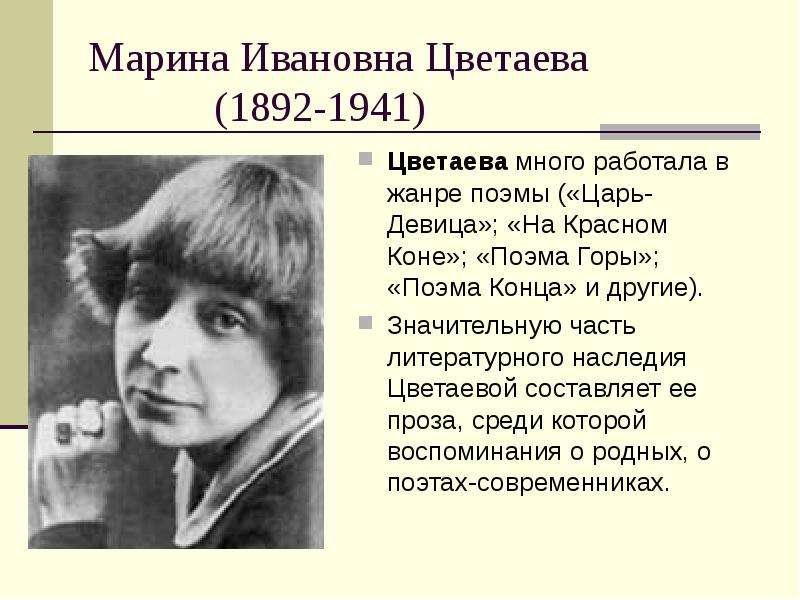 Марина цветаева (фото) - биография, личная жизнь, гибель. стихи