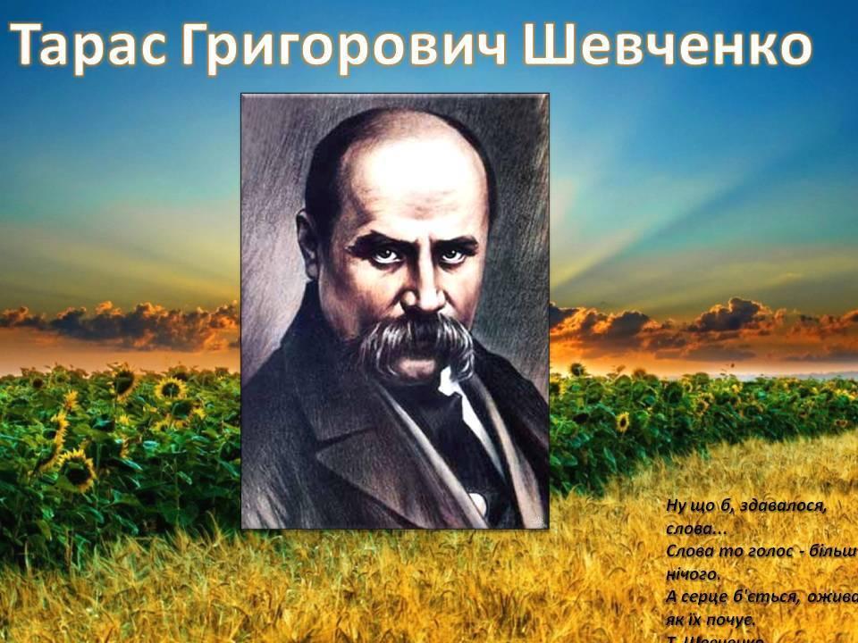 Краткая биография тараса шевченко