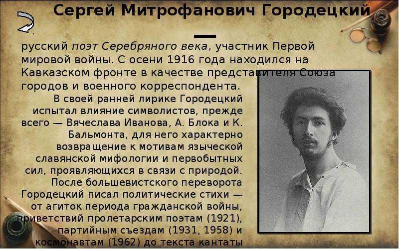 Биография Сергея Городецкого