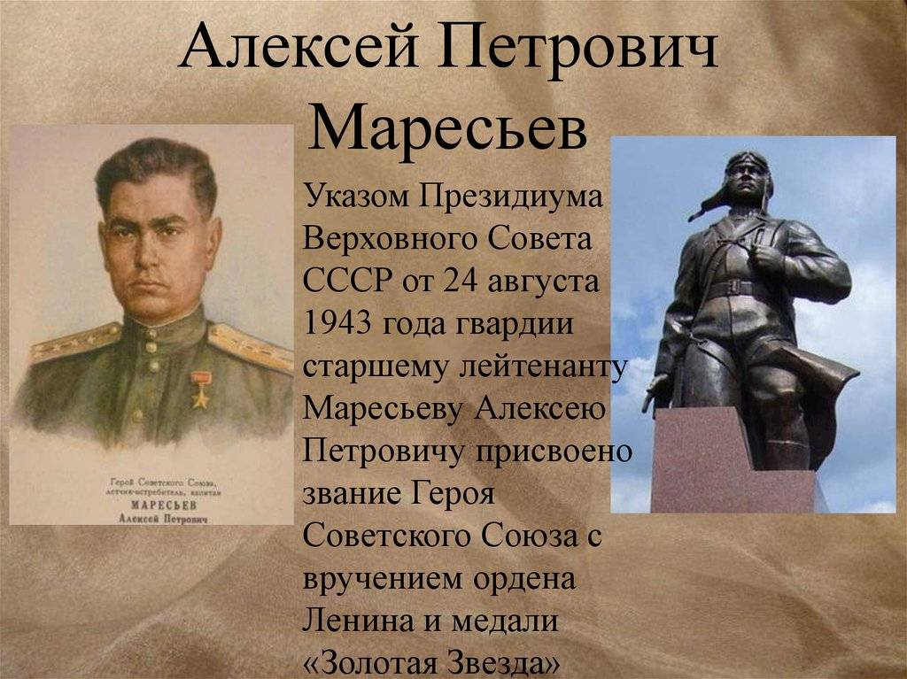 Биография алексея маресьева