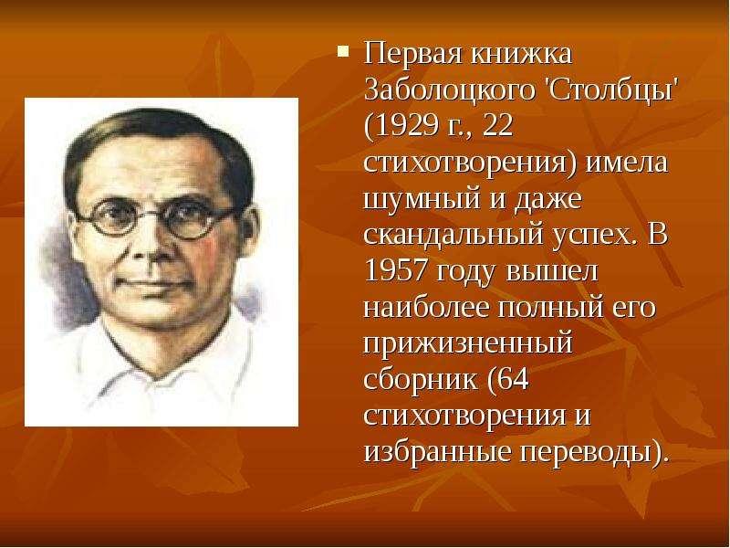 Заболоцкий, николай алексеевич — википедия