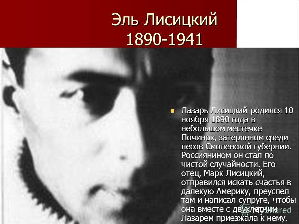 Лисицкий (эль лисицкий) лазарь маркович (мордухович) (1890–1941)