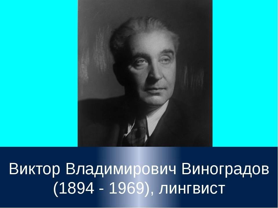 Виноградов, виктор владимирович: биография