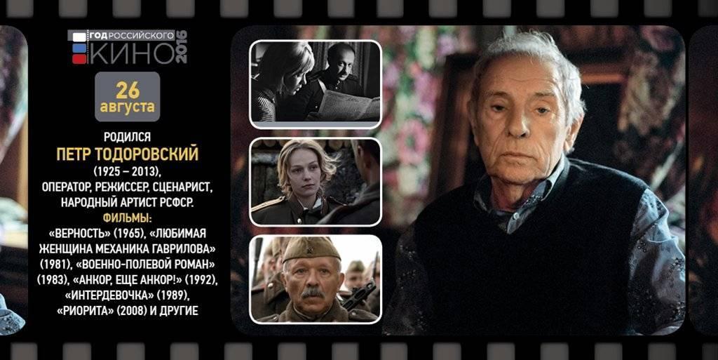 Петр тодоровский – биография, фото, личная жизнь, фильмография