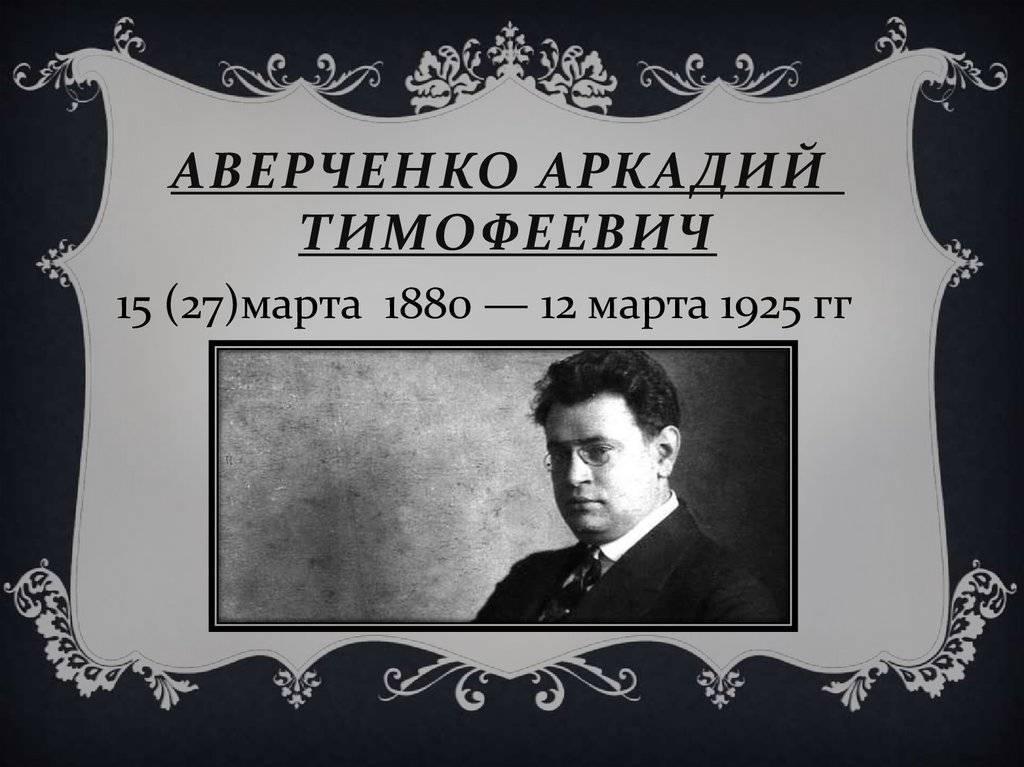 Аркадий тимофеевич аверченко. биографическая справка