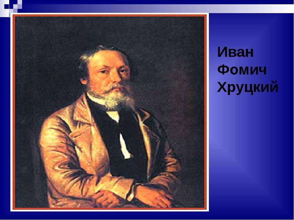 Хруцкий, иван фомич википедия
