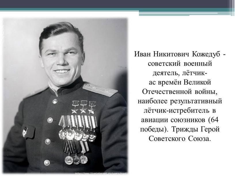 Советский ас иван кожедуб, две стороны одной медали   авиация россии как на ладони - последние события, технологии и история авиации