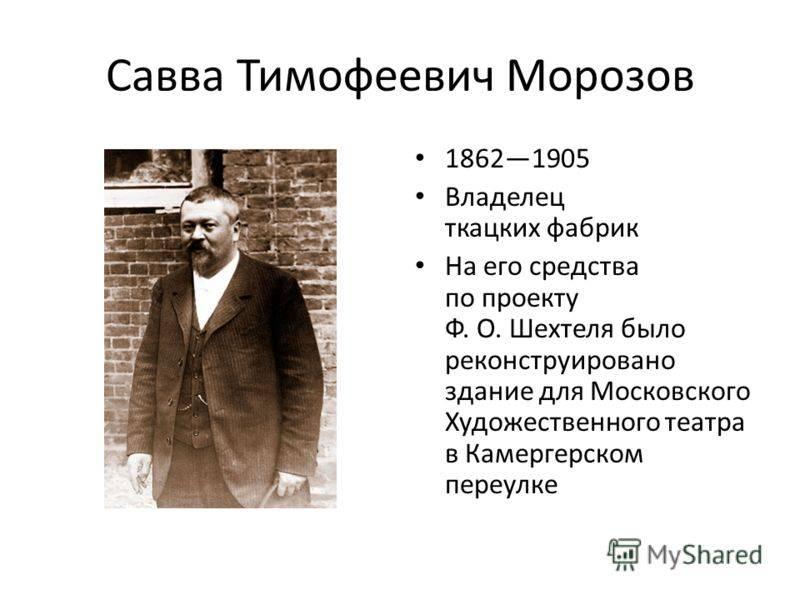 Морозов, савва тимофеевич — википедия. что такое морозов, савва тимофеевич
