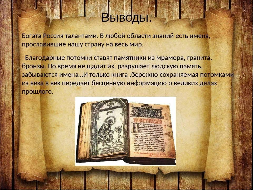 Иван федоров первопечатник — краткая биография | краткие биографии